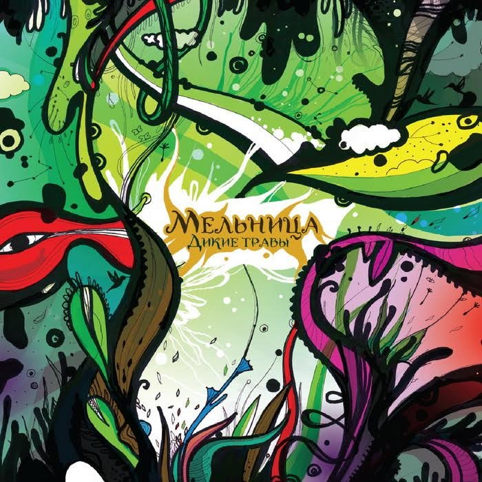 Мельница -Дикие травы(CD)