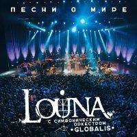 LOUNA - Песни о Мире (2DVD+2CD)