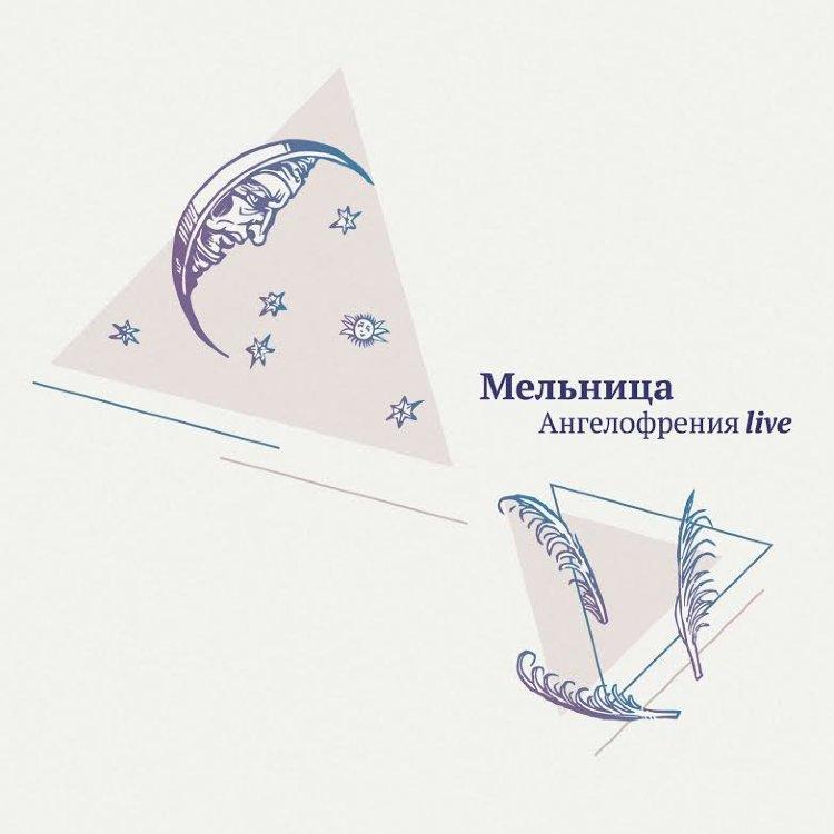 Мельница - Ангелофрения Live