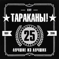 Тараканы! - Лучшие из лучших. 25 лет (2 CD)