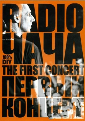 Radio ЧАЧА - Первый Концерт(DVD)