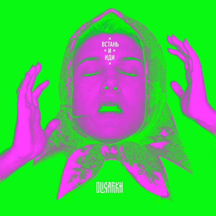 OLIGARKH -  Встань и иди(EP)