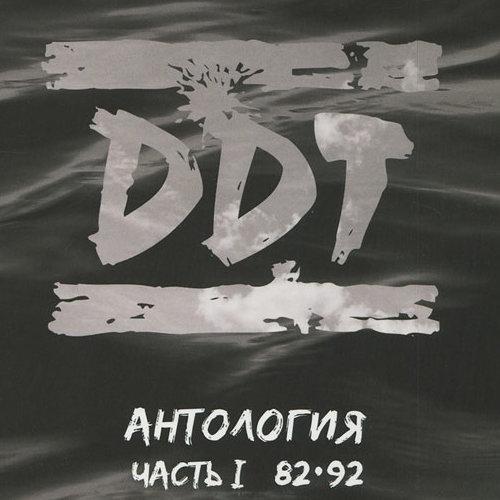 ДДТ - Антология(Часть I. 82-92)mp3