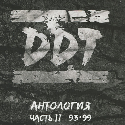 ДДТ - Антология(Часть II. 93-99)mp3