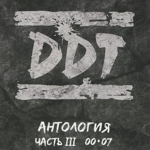 ДДТ - Антология(Часть III. 00-07)mp3