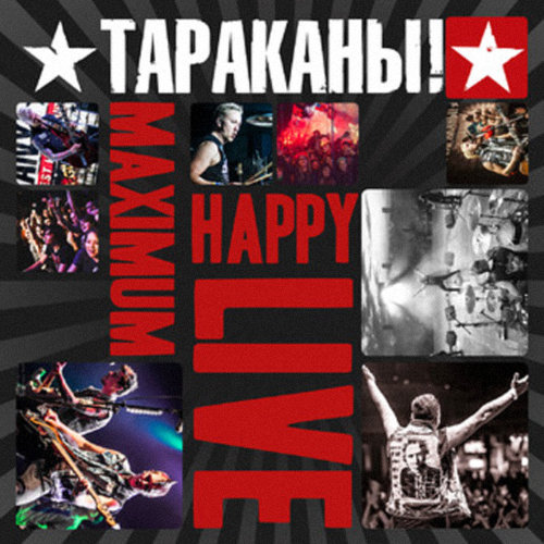 Тараканы! - Maximum Happy Live