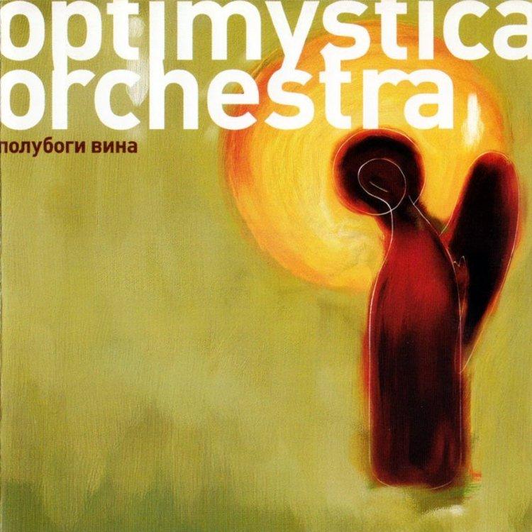 Optimystica Orchestra — ПОЛУБОГИ ВИНА