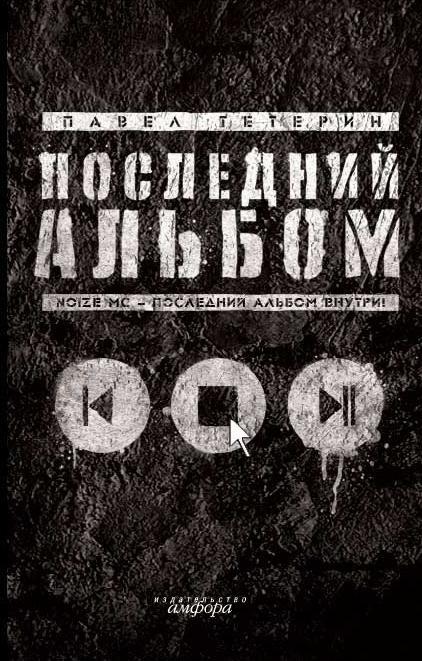 Последний Альбом-Павел Тетерин