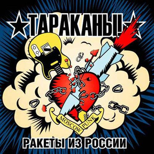 Тараканы! -Ракеты из России