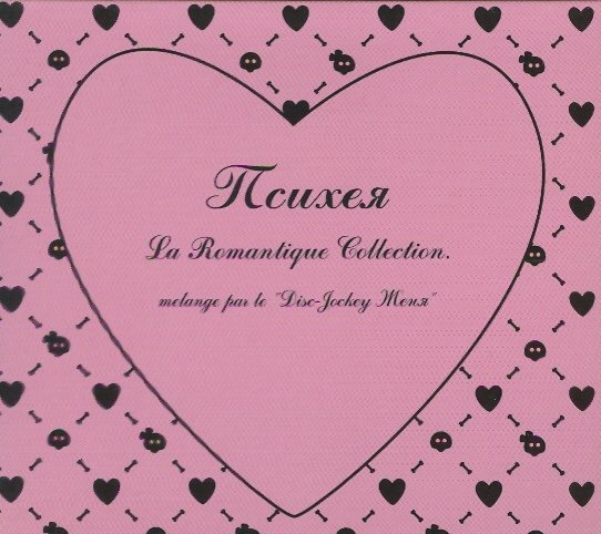Психея – La Romantique Collection