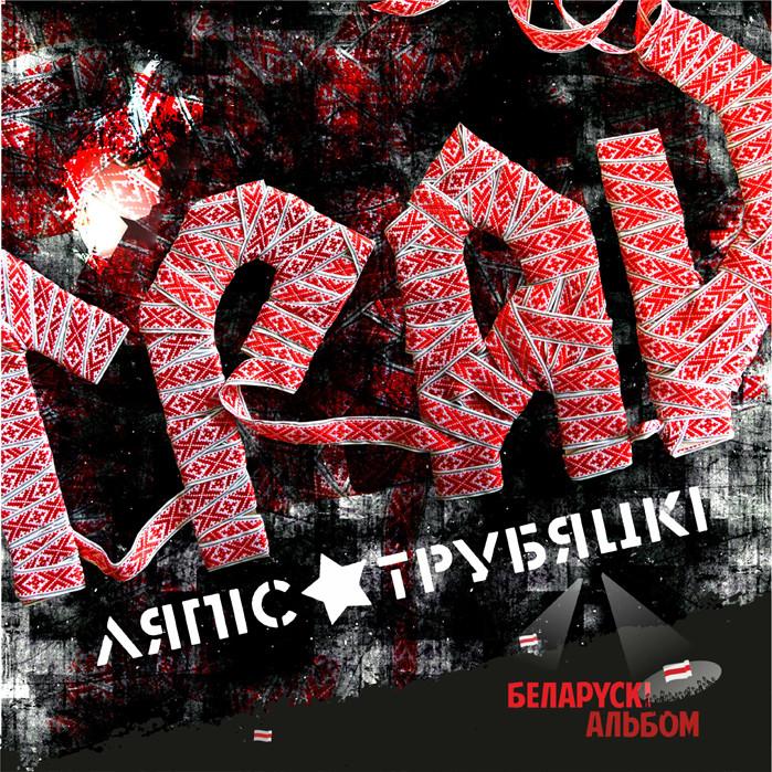 Ляпис Трубецкой - Грай