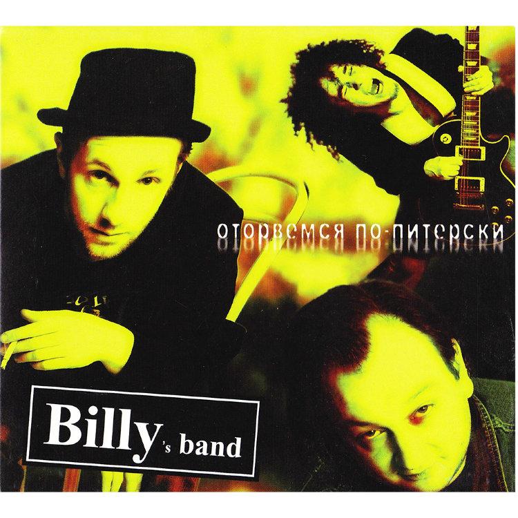 BILLY`s BAND - Оторвемся по Питерски