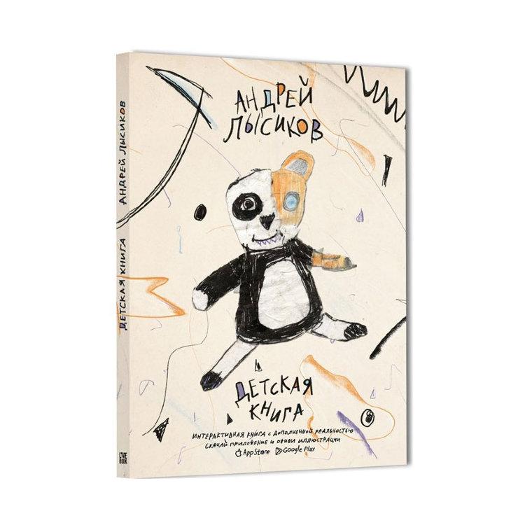 Андрей Лысиков - Детская книга (с автографом)