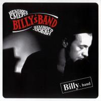 BILLY`s BAND - Немного смерти Немного любви