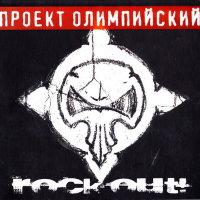 Проект Олимпийский - ROCK OUT!