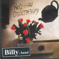 BILLY`s BAND - Весенние обострения