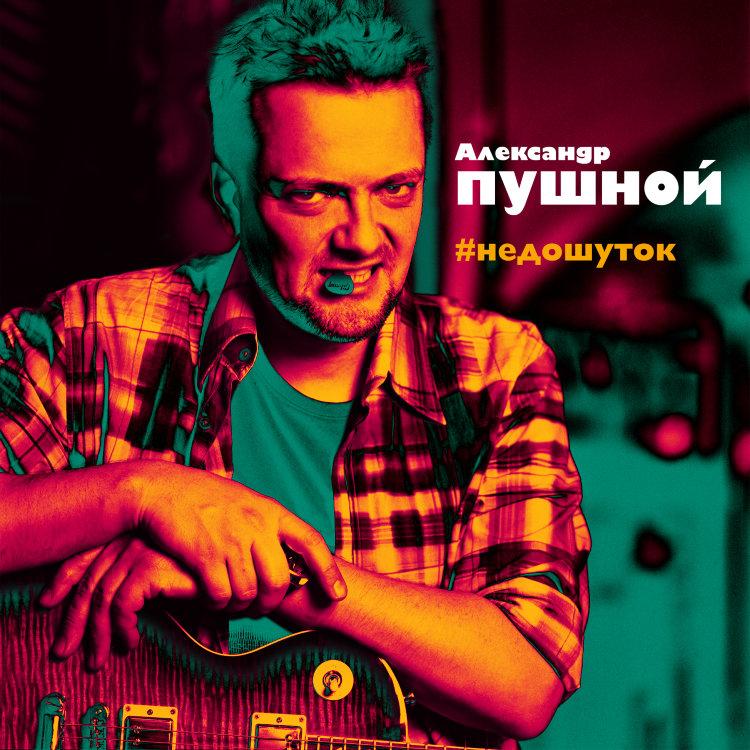 Александр Пушной – #недошуток