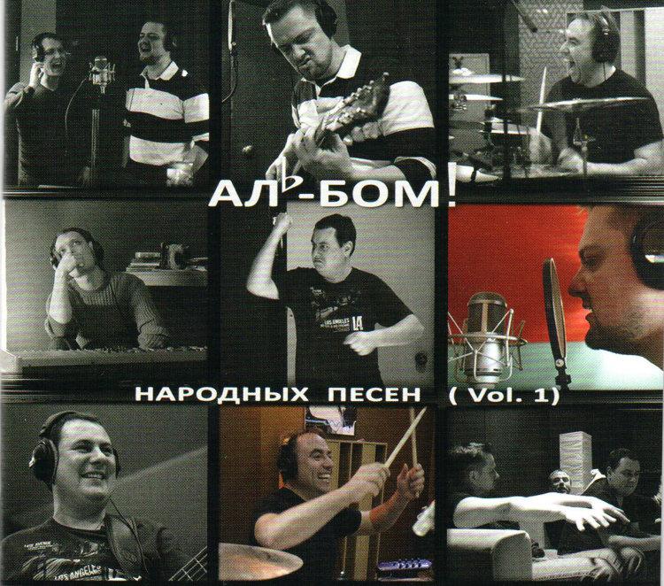 Александр Пушной – Аль-бом! народных песен (Vol. 1)
