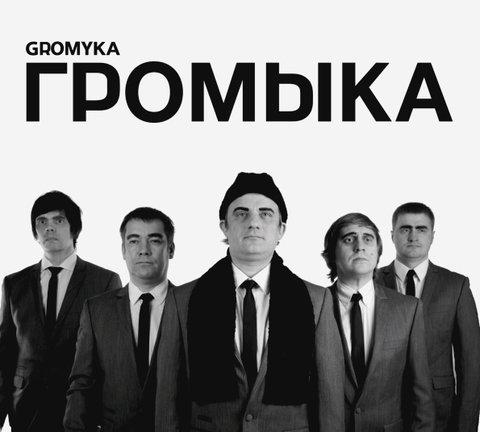 Громыка - Громыка
