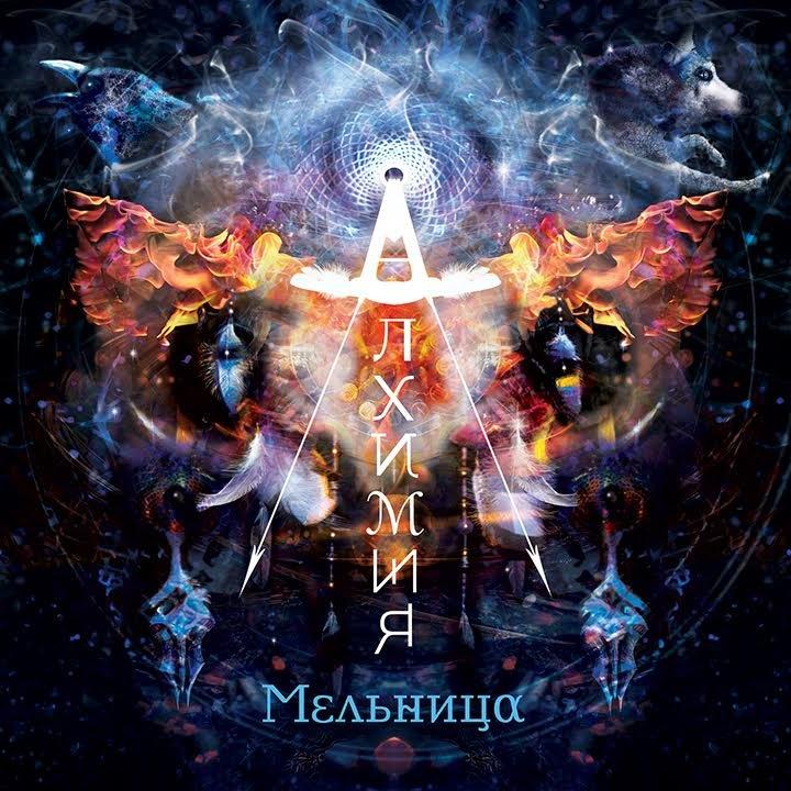 Мельница - АЛХИМИЯ(deluxe)