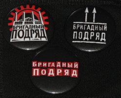 Значки - Бригадный подряд(комплект 3 значка)