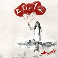 Алиса - 20.12 (LP, красный винил)