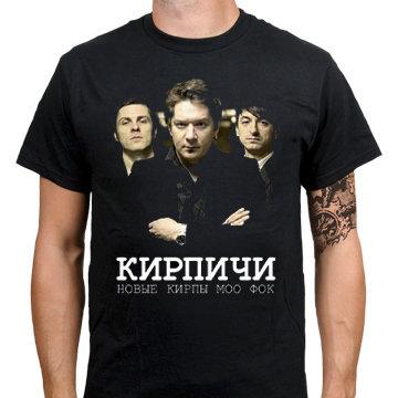 Футболка - Кирпичи(Новые кирпы моо фок)