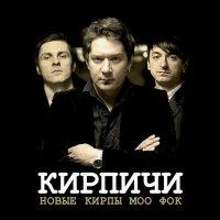 Кирпичи -Новые Кирпы Моо Фок