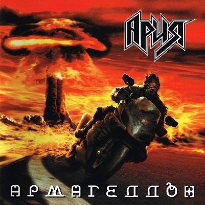 Ария - Армагеддон (2LP, оранжевый винил)