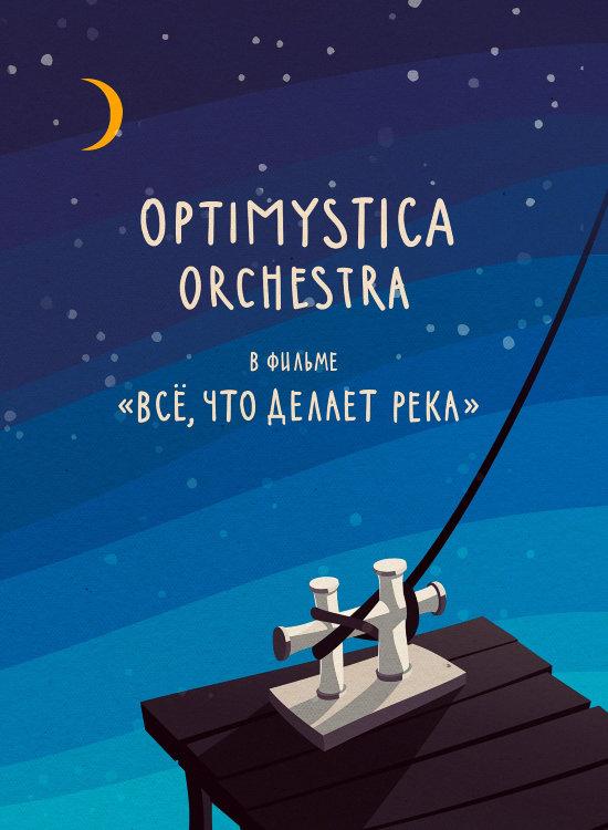 Optimystica Orchestra - Всё, что делает река(DVD)