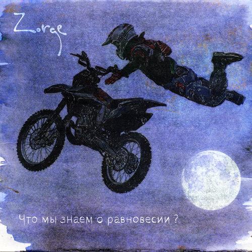 Zorge - Что мы знаем о равновесии?