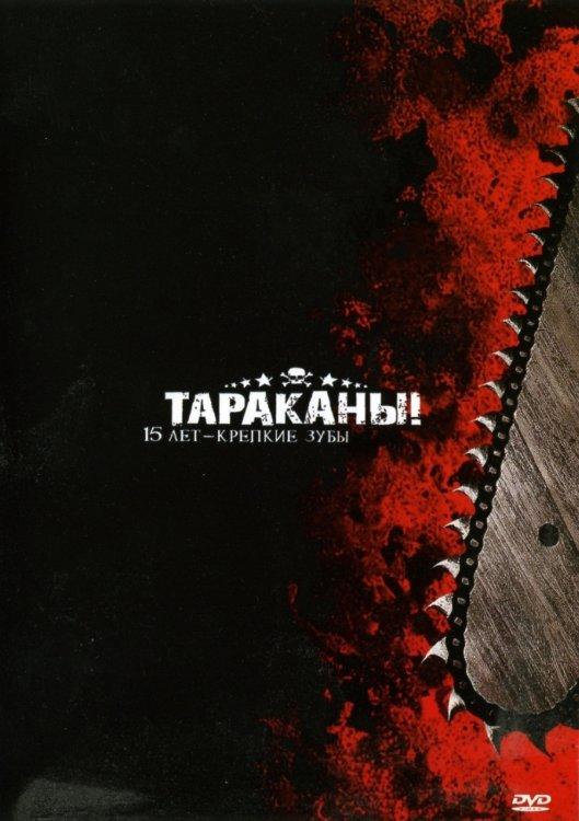 Тараканы! - 15 лет - Крепкие зубы (DVD)