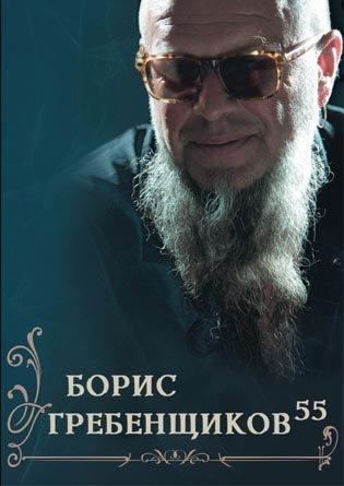 Буклет - Б.Гребенщиков 55