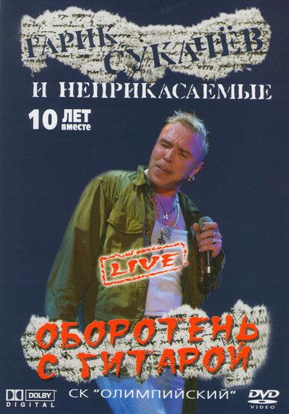 Гарик Сукачев и Неприкасаемые -  Оборотень с гитарой