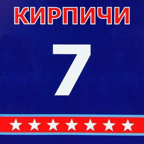 Кирпичи - 7