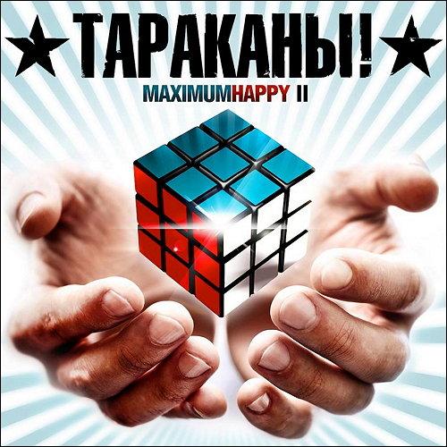 Тараканы! - Maximum Happy II c автографами
